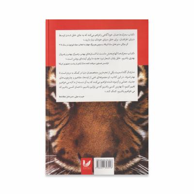 خرید کتاب محرک ها ترجمه بهنام براتی